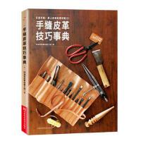 【二手旧书8成新】手缝皮革技巧事典 印地安皮革创意工场 9787534963131 河南科学技术出版社