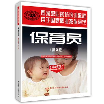 保育员[  中级](第2版) 中国就业培训技术指导中心 组织编写 9787504589989