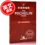 现货 中英双语 米其林指南上海 2020年版 新版 The Michelin Guide Shanghai 2020