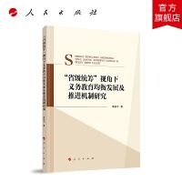 """""""省级统筹""""视角下义务教育均衡发展及推进机制研究 人民出版社"""