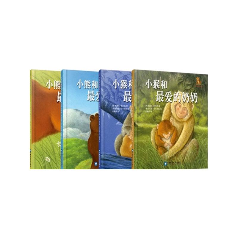小熊小猴暖爱绘本系列4本套装