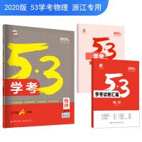 五三 物理 53学考 学考冲A首选 浙江专用 2020版