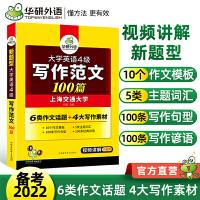 华研外语 英语四级写作范文100篇 6类话题4大素材 备考2020年6月CET4 可搭四级真题