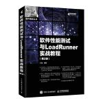 软件性能测试与LoadRunner实战教程 第2版