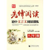 先锋阅读・初中文言文阅读训练・八年级