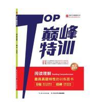2014Top*特训 英语阅读理解 高三+高考