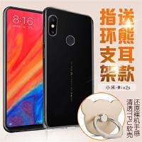 20190721205221528小米Mix2S手机壳加钢化膜mlx2s硅胶软壳mi mix2s透明外套mxi2s薄