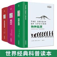 【精装插图】全套3册物种起源正版达尔文+基因论摩尔根+人类在自然界的位置达尔文的物种起源进化论生物学书籍世界科普百年经典