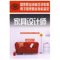 家具设计师(基础知识)