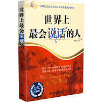 世界上最会说话的人(白金珍藏版)(9年畅销经典,20万读者口碑相传。揭密一流说话高手的核心诀窍,玩转人脉、财路和官运的