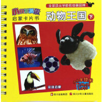 小小羊提米启蒙卡片书 动物王国(下)