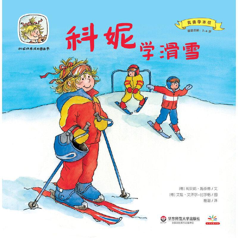 """科妮快乐成长图画书 第2辑 我要学本领·科妮学滑雪 1个可爱小妞的生动童年,数百万孩子的欢乐分享,和科妮一起快乐学本领!附赠""""和科妮一起学英语""""双语识字闪卡!书内插页有二维码,扫描即可免费下载电台知名主持人叶沙朗诵的""""科妮快乐成长故事""""!"""