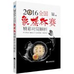 2016全国象棋杯赛精彩对局解析
