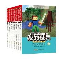 我的世界小说书游戏骑士999系列全套8册儿童思维训练书籍 6-9-12周岁文字故事书 一二三四五六年级小学生益智课外漫画