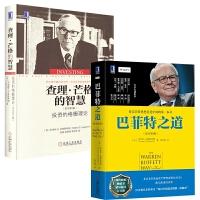 查理芒格的智慧:投资的格栅理论(原书第2版)+巴菲特之道投资理财书籍金融聪明的投资者股市趋势技术分析金融书籍
