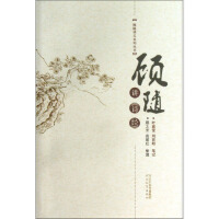【二手书8成新】顾随讲《诗经》 顾之京,高献红 整理 河北教育出版社