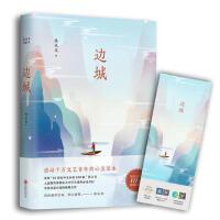 【二手书8成新】边城 沈从文,磨铁图书 出品 北京联合出版公司