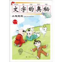文字的奥秘・从我说起(感受中国文字的博大精深,领悟中国文化的发展历史,尽在《文字的奥秘》!)