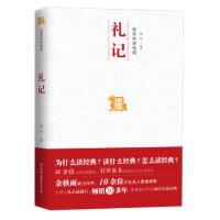 【正版二手书9成新左右】中国历代经典宝库:儒家的理想国 礼记 周何 中国友谊出版公司