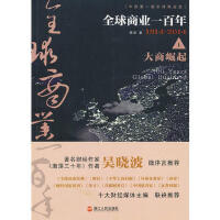 【二手书8成新】全球商业一年----大商崛起(上 陈润 9787213053351