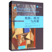 人民大学:数据、模型与决策(第12版)(管理科学与工程经典译丛)