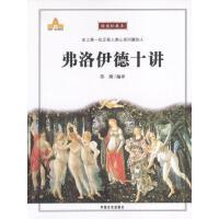 【二手旧书8成新】弗洛伊德十讲 苏隆译 9787801285201 中国言实出版社 2004年版