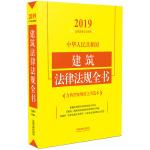 中华人民共和国建筑法律法规全书(含典型案例及文书范本)(2019年版)