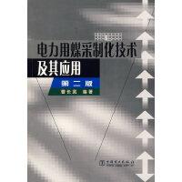 电力用煤采制化技术及其应用(第二版)