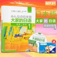 大家的日语(第二版)初级1阅读 (配MP3光盘1张)日语入门 初级日语