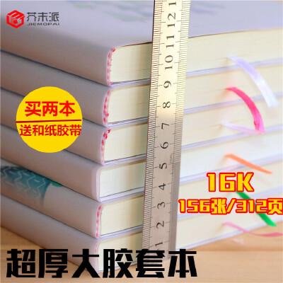 【单本包邮】16K加厚大胶套本初高中学生作业本大号笔记本B5可平摊本大本子促买两本送和纸胶带一个