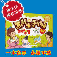 【二手正版9成新】黑板报手抄报即学即用一本就够 智典棒棒糖 中国纺织出版社 9787518035625