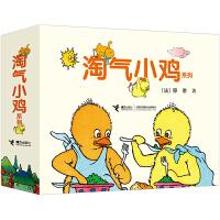 接力:淘气小鸡系列(套装全12册)