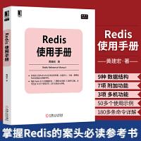Redis使用手册 黄健宏 计算机数据库技术书籍教材 redis设计与实现命令场景应用 数据结构数据库管理