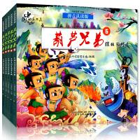 辽宁少儿:中国动画典藏:葫芦兄弟5本套