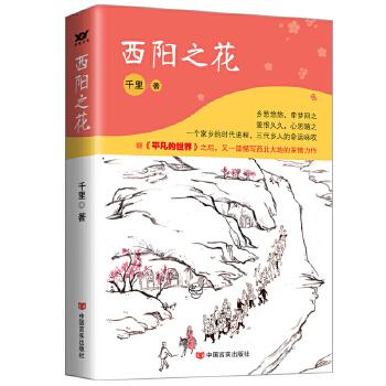 西阳之花(pdf+txt+epub+azw3+mobi电子书在线阅读下载)