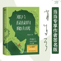 那片绿绿的爬山虎:肖复兴给孩子们的作文课(当当专享作者签名版)