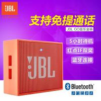 JBL GO音乐金砖 随身便携HIFI 蓝牙无线通话音响 户外迷你小音箱 长续航 橙