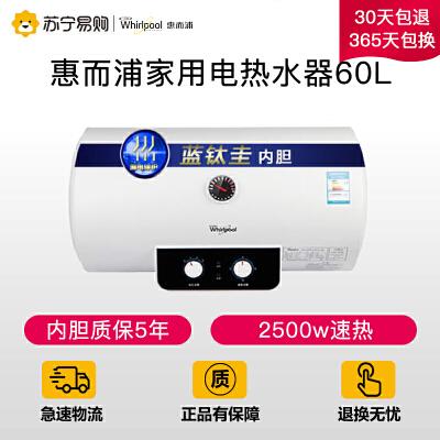 【苏宁易购】惠而浦电热水器60升 家用 速热ESH-60MK电储水式二级能效省电内胆质保5年 2500w速热