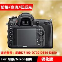 尼康D7100 D7200 D500 D810 D850相机膜钢化膜 单反屏幕保护贴膜