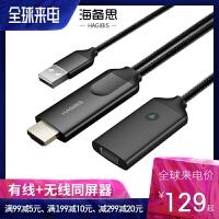 HDMI投屏线miracast同频AirPlay有线同屏器手机连接电视显海备思