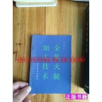 【二手9成新】金华火腿加工技术书龚润龙科学普及出版社9788475930138