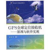 GPS全球定位接收机――原理与软件实现