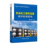 炼油化工换热设备维护检修案例