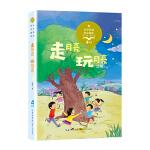 走月亮・玩月亮(统编小学语文教科书同步阅读书系)