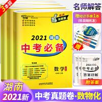 2021新版抢分专家湖南中考数学物理化学试卷全套 初三模拟试题汇编精选初中九年级数理化总复习汇集2020年历年真题卷练习