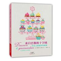 【二手书8成新】来自巴黎的十字绣 针尖上的甜点与美食 〔法〕维罗妮可・昂然热;黄绍华 河南科学技术出版社