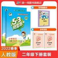 曲一线官方正品2021春季 53随堂测二年级下册 语文 数学 人教版RJ