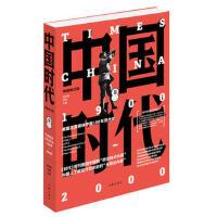 【二手书8成新】中国时代(卷二 师永刚 作家出版社