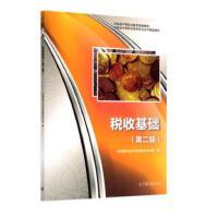 税收基础(第二版) 河南省职业技术教育教学研究室 9787040518771