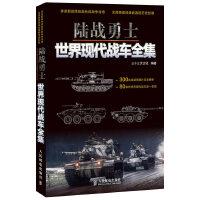 陆战勇士――世界现代战车全集